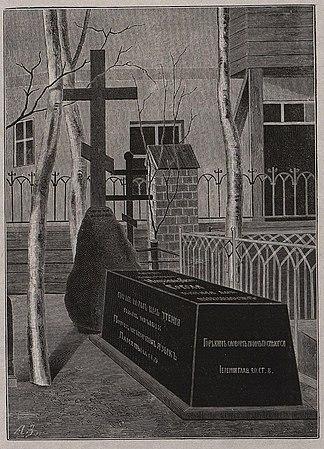 Рисунок могилы Н.В.Гоголя, сделанный художником В.А.Евдокимовым-Розанцовым. 1886 год