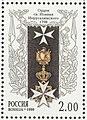 Ордена Российской империи. Орден св. Иоанна Иерусалимского. Россия 1999.jpg