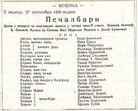 """Плакат за претставата """"Печалбари"""" од 27.IX.1936 во Скопје"""