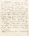 Письмо Троцкого Покровскому о журнале «Борьба» (С-2).png