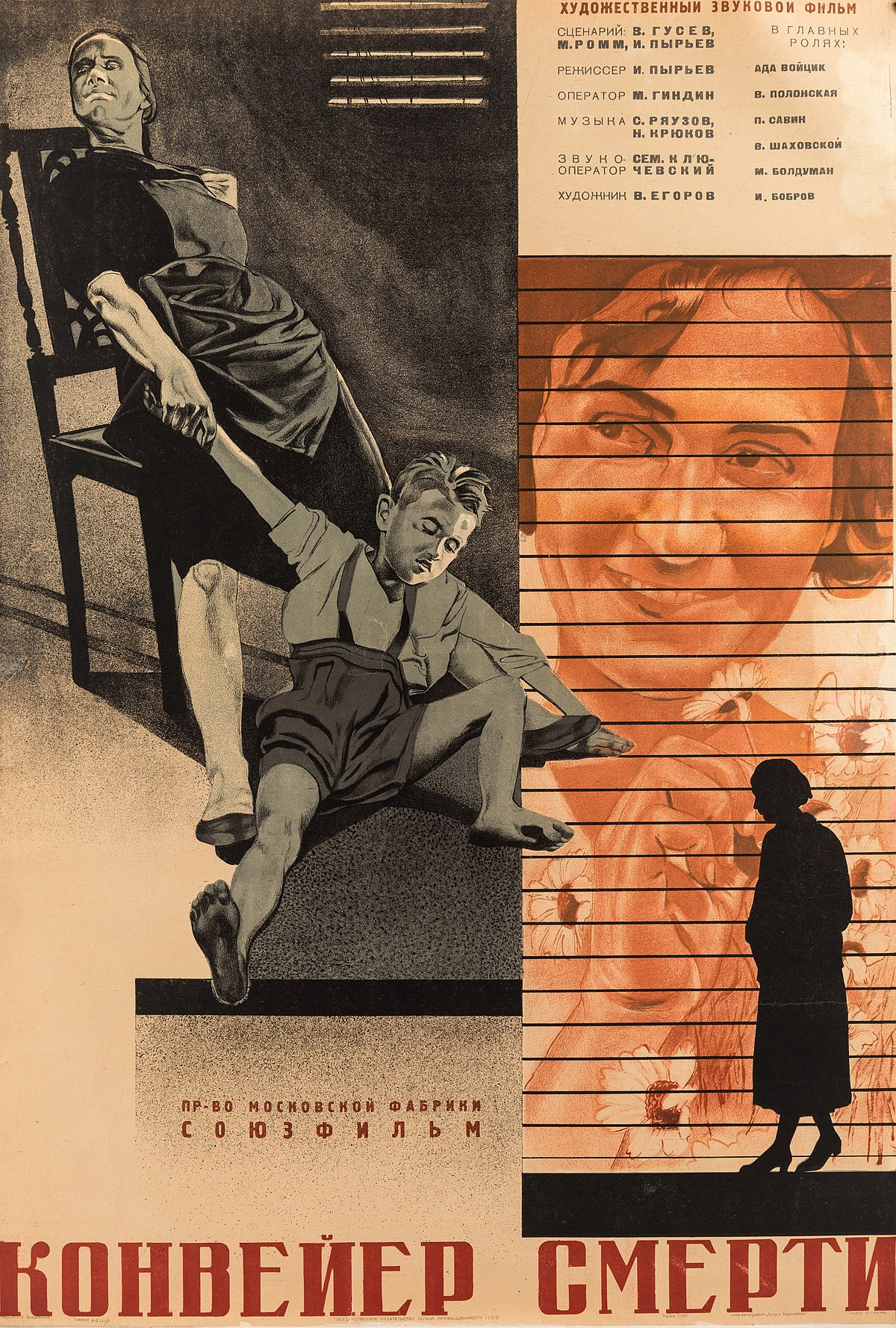 Конвейер смерти фильм 1985 кто из певцов работал на элеваторе в молодости фото
