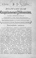 Полтавские епархиальные ведомости 1907 № 02 Отдел официальный. (10 января 1907 г.).pdf