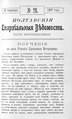 Полтавские епархиальные ведомости 1907 № 26 Отдел неофициальный. (10 сентября 1907 г.).pdf