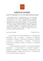 Постановление Конституционного Суда Российской Федерации от 19 ноября 2009 года N 1344-О-Р.pdf