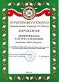 Почётная грамота Правительства Чеченской Республики.jpg