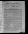 Северная Пчела 1831 №145 (2 июля).PDF