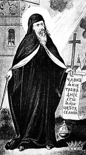 Style of the Serbian sovereign - Image: Стефан Немања (Св. Симеон мироточиви) (око 1113 1199)