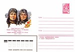 Художественные маркированные конверты 1981 года. Экипаж Ночных ведьм.jpg