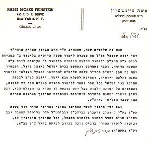 Moshe Feinstein - הגאון רבי משה Rabbi Moshe Feinstein Manuscript
