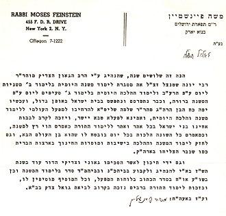 Moshe Feinstein - הגאון רבי משה Moshe Feinstein Manuscript