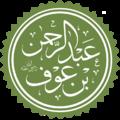 عبد الرحمن بن عوف 2.png