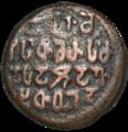 სპილენძი გიორგი IV ლაშა 1207-1210 წწ.png