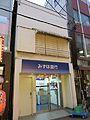 みずほ銀行 2016 (25962322226).jpg