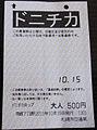 ドニチカキップ紙券.JPG