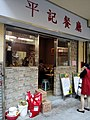 上環 Sheung Wan 皇后大道西 Queen's Road West shop 平記餐廳 restaurant Dec 2016 Lnv2.jpg