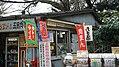上野動物園 (16942721125).jpg
