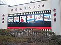代官山(i)スタジオ - panoramio.jpg