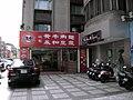 光復南路240巷高樓 - panoramio - Tianmu peter (4).jpg