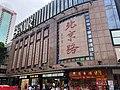 北京路步行街北端 2020-08-02.jpg