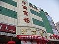 华丽商场 余华峰 - panoramio - 余华峰.jpg