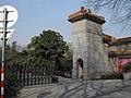 南京博物院 - panoramio.jpg
