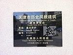原泰莱饭店铭牌.jpg