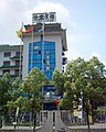 """和县城街景""""陋室宾馆"""" - panoramio.jpg"""
