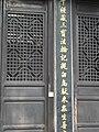 宁波阿育王寺 - panoramio (15).jpg
