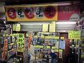 浅草地下商店街 在庫処分センター (12152385936).jpg