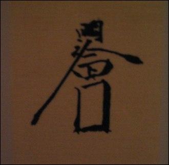 Han Myeonghoe - Han Myeong-hoe's signature