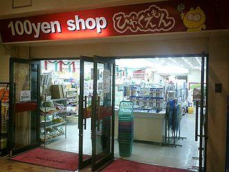 Variety store - 100-yen at Kōnoike, Higashiōsaka