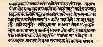 Samaveda - Image: 1636 CE Samaveda, Sadvimsha Brahmana, Varanasi Sanskrit college, Edward Cowell collection, sample iii, Sanskrit, Devanagari