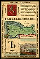 1856. Card from set of geographical cards of the Russian Empire 016.jpg