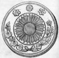 1872 Japanese silver yen reverse.png