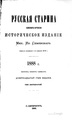 1888, Russkaya starina, Vol 60. №10-12 and name index for vol.57-60.pdf