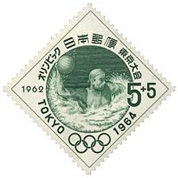 1964 Olympics waterpolo stamp of Japan.jpg
