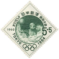1964 Olympics waterpolo stamp of Japan.jpg