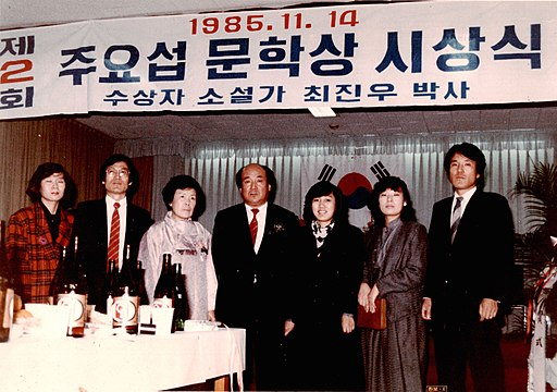1985년 11월 14일 제2회 주요섭 문학상 시상식(수상자 소설가 최진우 박사)