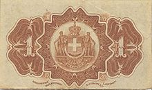 1 Ionian drachma, 1885, type a, back view.jpg