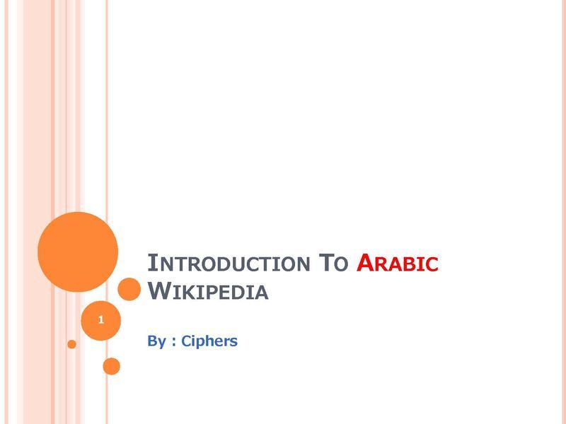 File:2011-10-20 Doha Arabic Wikipedia Forum - Arabic Wikipedia Intro.pdf