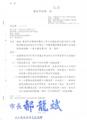 20120810 臺北市政府 府勞就字第10131067002號函.png