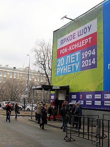 20 years of Runet (Moscow, 2014-04-07) 02.JPG