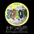 300,000 ערכים לויקיפדיה.png