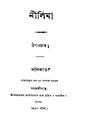 4990010052226 - Nilima, N.A, 134p, LANGUAGE. LINGUISTICS. LITERATURE, bengali (1883).pdf