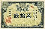 50 Sen - Bank of Chosen (1916) 01.jpg