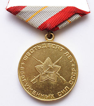 "Jubilee Medal ""60 Years of the Armed Forces of the USSR"" - Reverse of the Jubilee Medal ""60 Years of the Armed Forces of the USSR"""