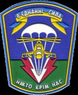 79th Air Assault Brigade (Ukraine) - 79th Air Assault Brigade shoulder sleeve patch
