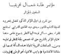 AMNEF. Maghrib.png