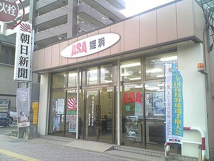 聖教 新聞 販売 店