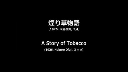 File:A Story of Tobacco (1926).webm